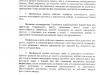Правила вступу до київського хореографічного коледжу 10