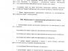 Правила вступу до київського хореографічного коледжу 16
