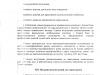 Правила вступу до київського хореографічного коледжу 17