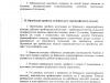 Правила вступу до київського хореографічного коледжу 4