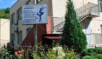основатели школы-сада Кияночка, Кайгородовы