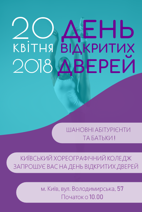 Open Day at Kyiv Choreographic College