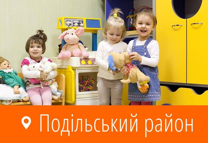 Детский сад, Подольский район