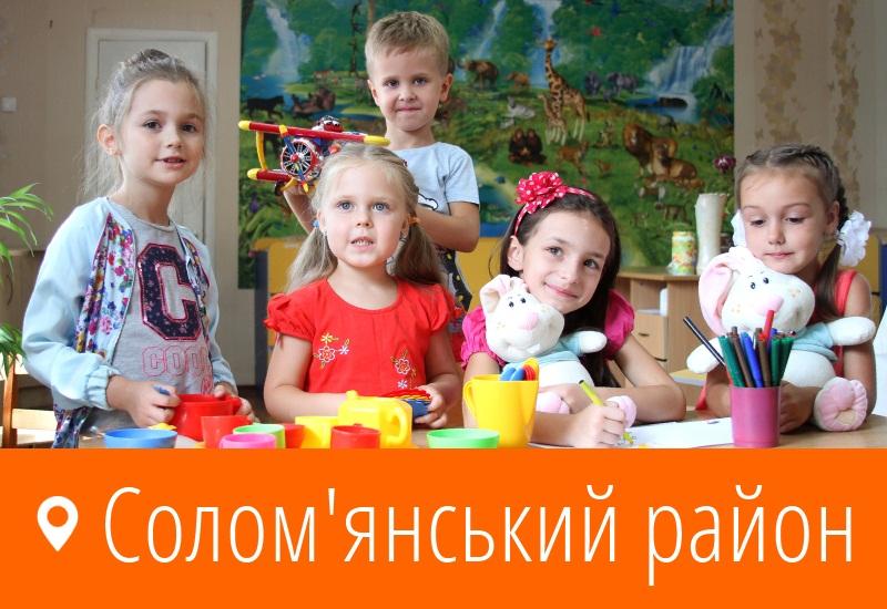 Детский сад, Соломянский район