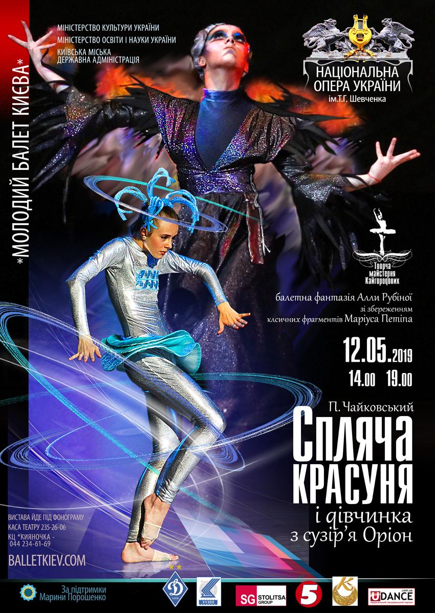 Премєра балетна вистава «Спляча красуня» 12 травня 2019 року 14.00 та 19.00 Національна опера України імені Тараса Шевченка