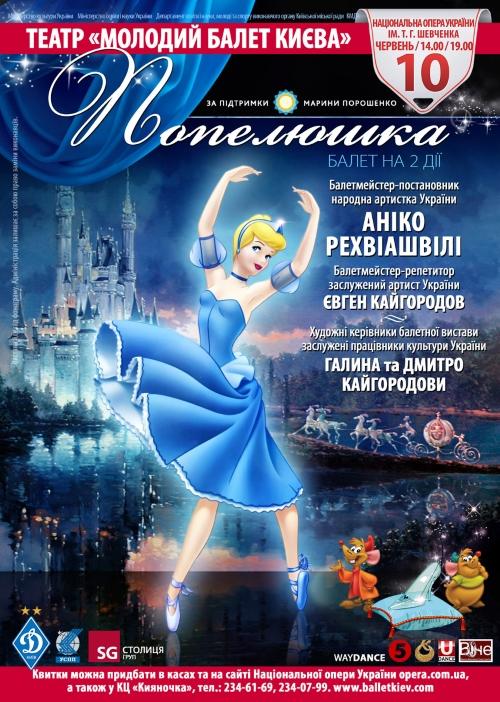 Прем`єра балетна вистава «Попелюшка» 10 червня 2018 року 14.00 та 19.00 Національна опера України імені Тараса Шевченка
