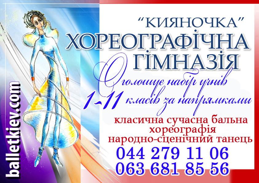 про київську хореографічну гімназію